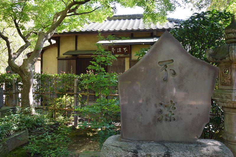 狭山茶発祥の『中院』