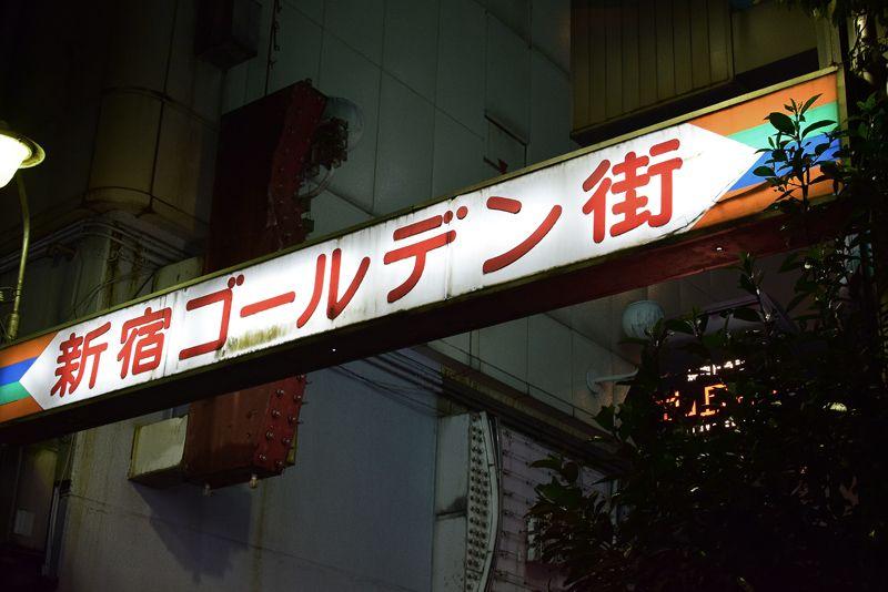 4.新宿ゴールデン街