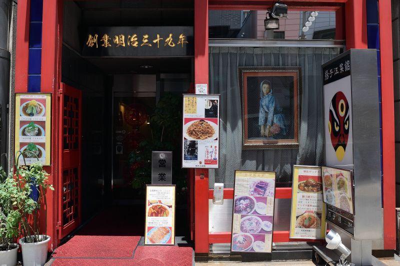 揚子江菜館とは