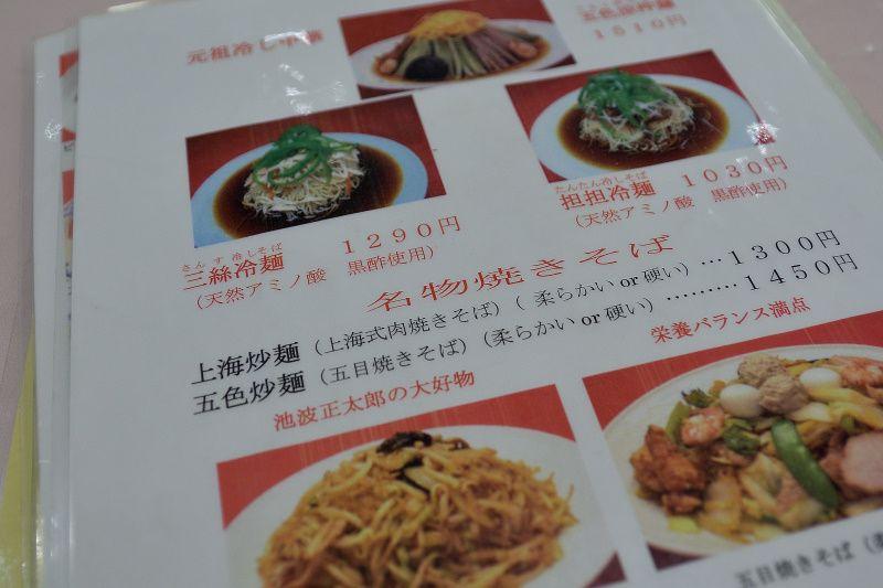 老舗中華の味