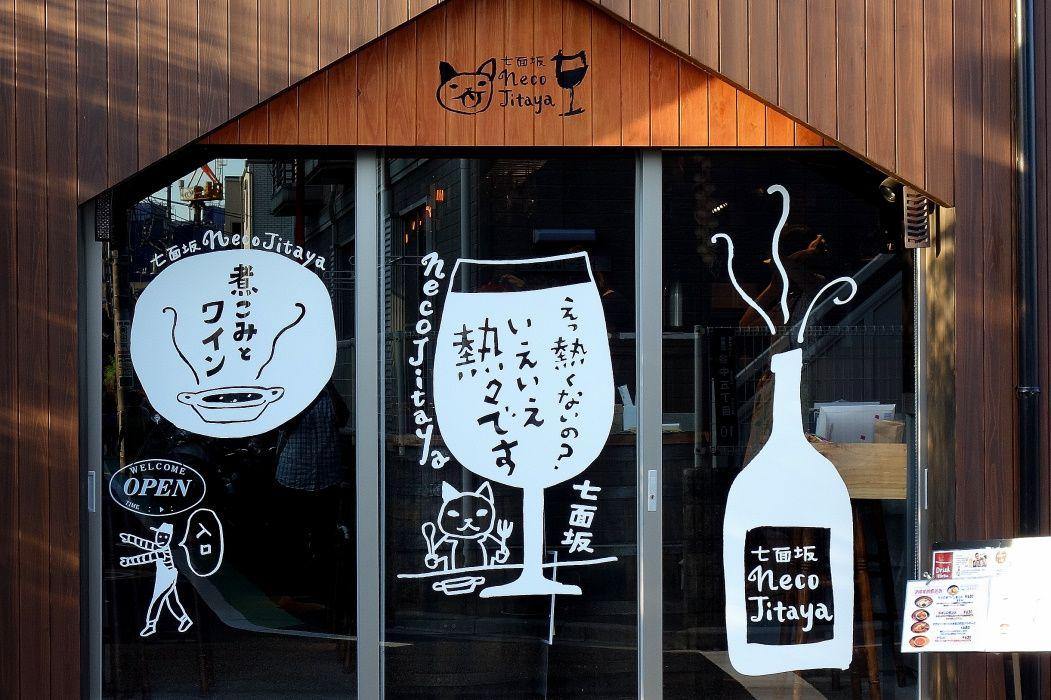 フォトジェニックなワインバー「七面坂 Necojitaya」