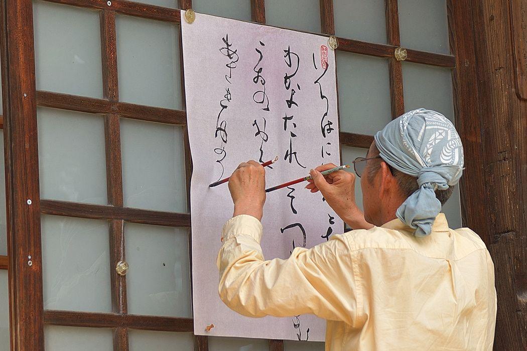 仏の成せる技?秩父札所16番「西光寺」驚愕の両手同時書き