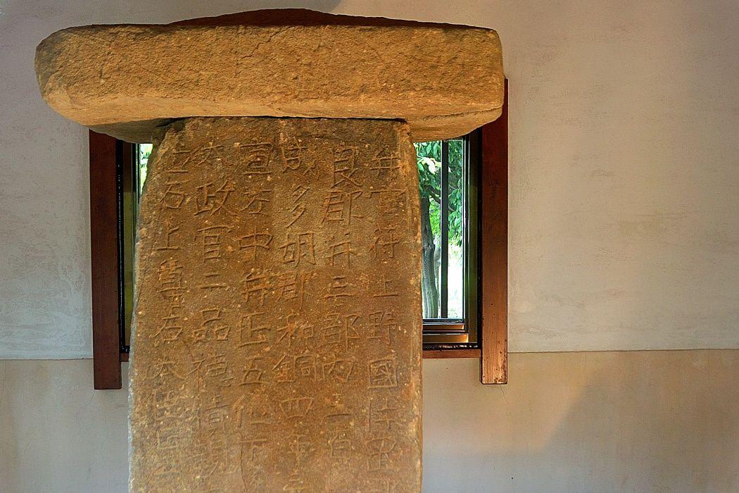 日本三古碑!高崎市「多胡碑」は、今必見の世界記憶遺産候補