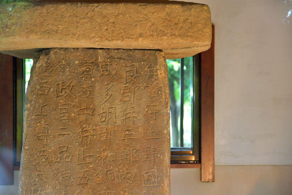 1300年の古代ロマン!高崎市「上野三碑」は世界記憶遺産候補