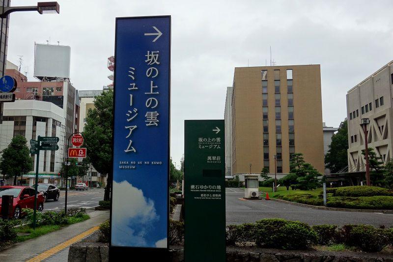 正岡子規の生誕地を偲ぶ「坂の上の雲ミュージアム」