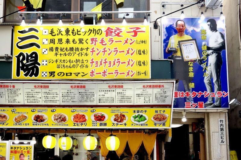 元祖きたなシュラン三ツ星!横浜「三陽」は下ネタ溢れる中華店