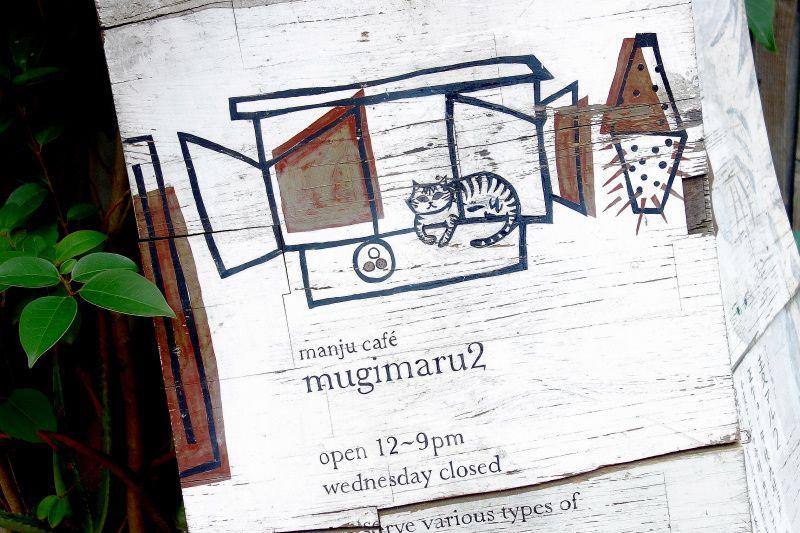 神楽坂の超古民家カフェ!「ムギマル2」で猫とまんじゅうに癒されよう