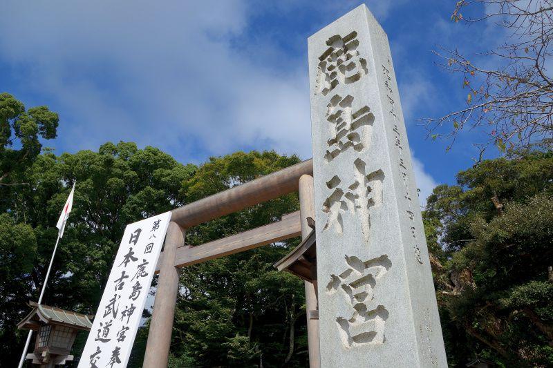 鹿島から高千穂への壮大なレイライン「東の一の鳥居」