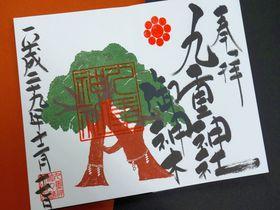 24種類もあるぞ!川口市「九重神社」のご神木御朱印を集めよう