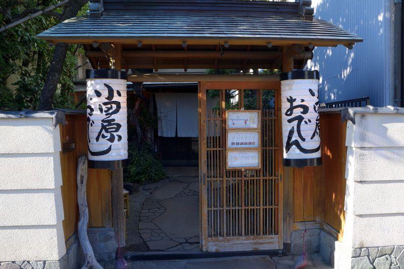 町興しを象徴する新食文化「小田原おでん本店」