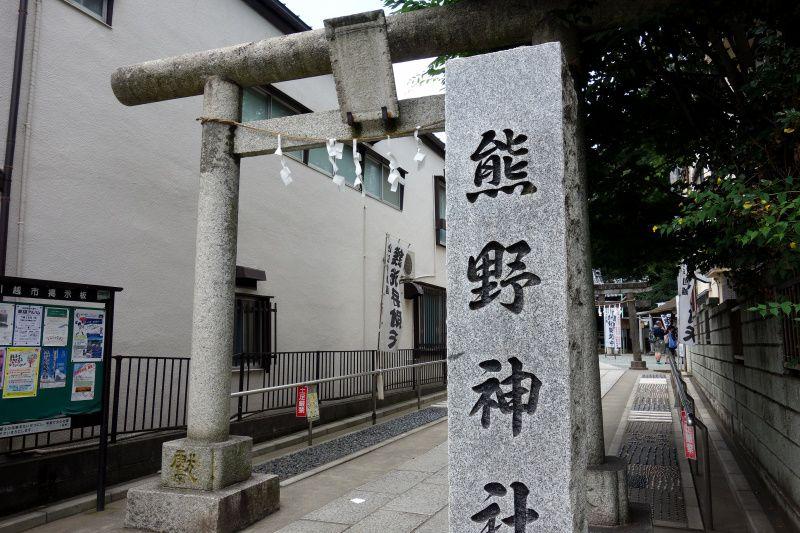 アクティブなご利益が嬉しい「川越・熊野神社」