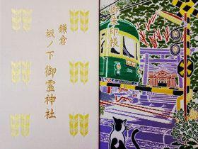 江ノ電の御朱印帳はここだけ!?鎌倉「御霊神社」でブラタモリのスイーツも