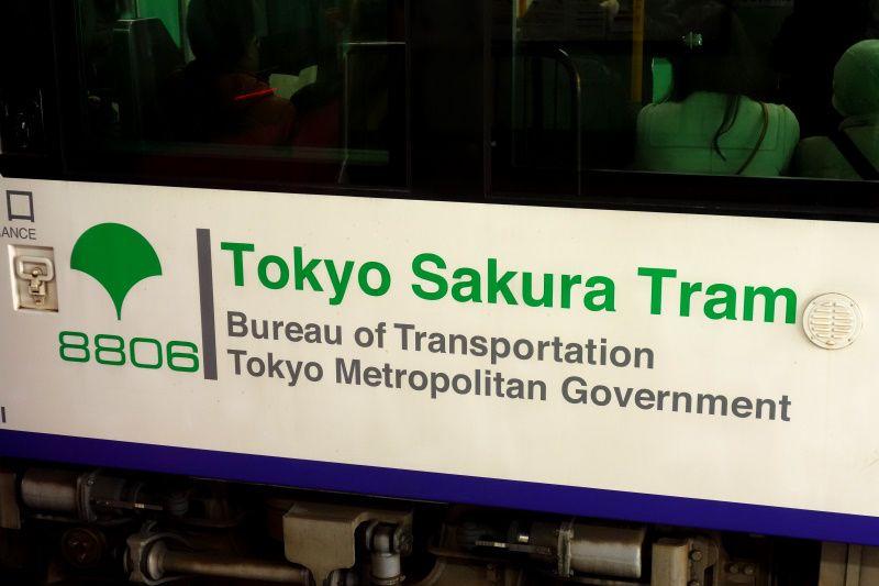 東京唯一の都電荒川線とは