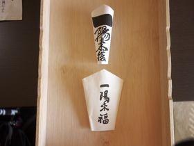 金運のチャンスは40日!新宿「穴八幡宮と放生寺」の一陽来フク