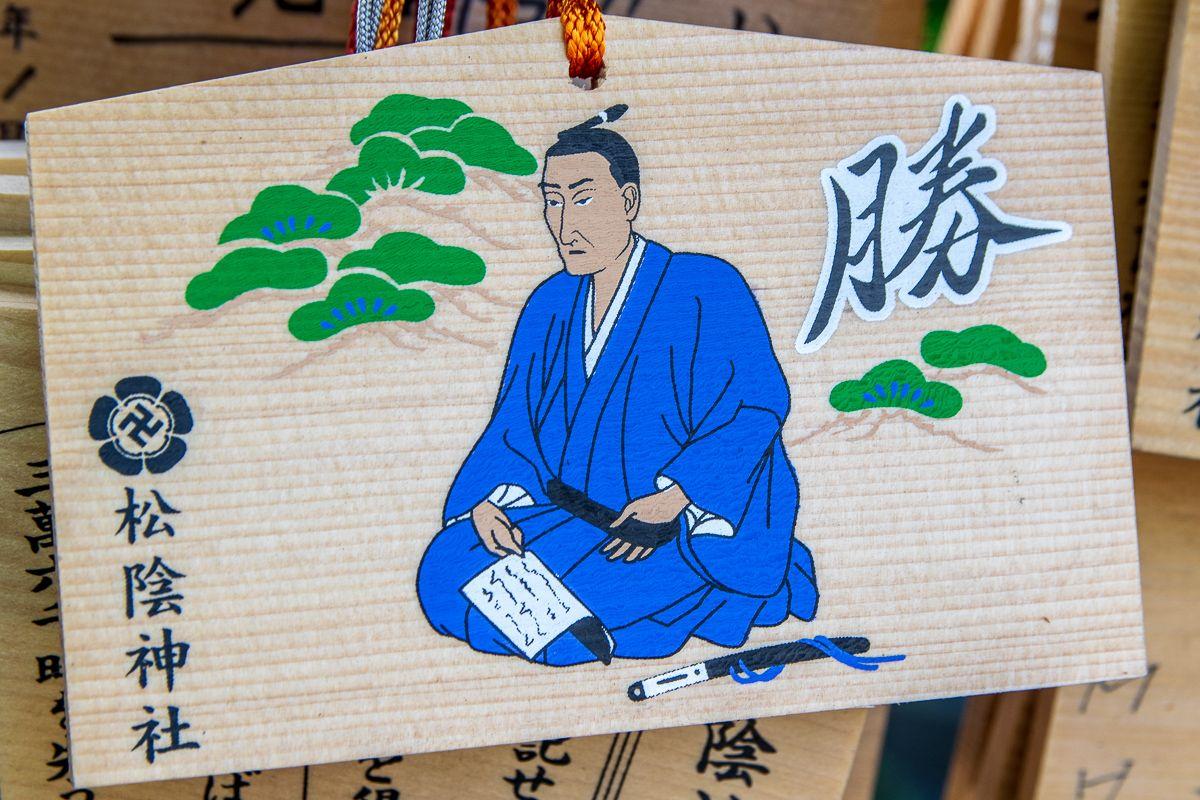 吉田松陰直筆のご利益