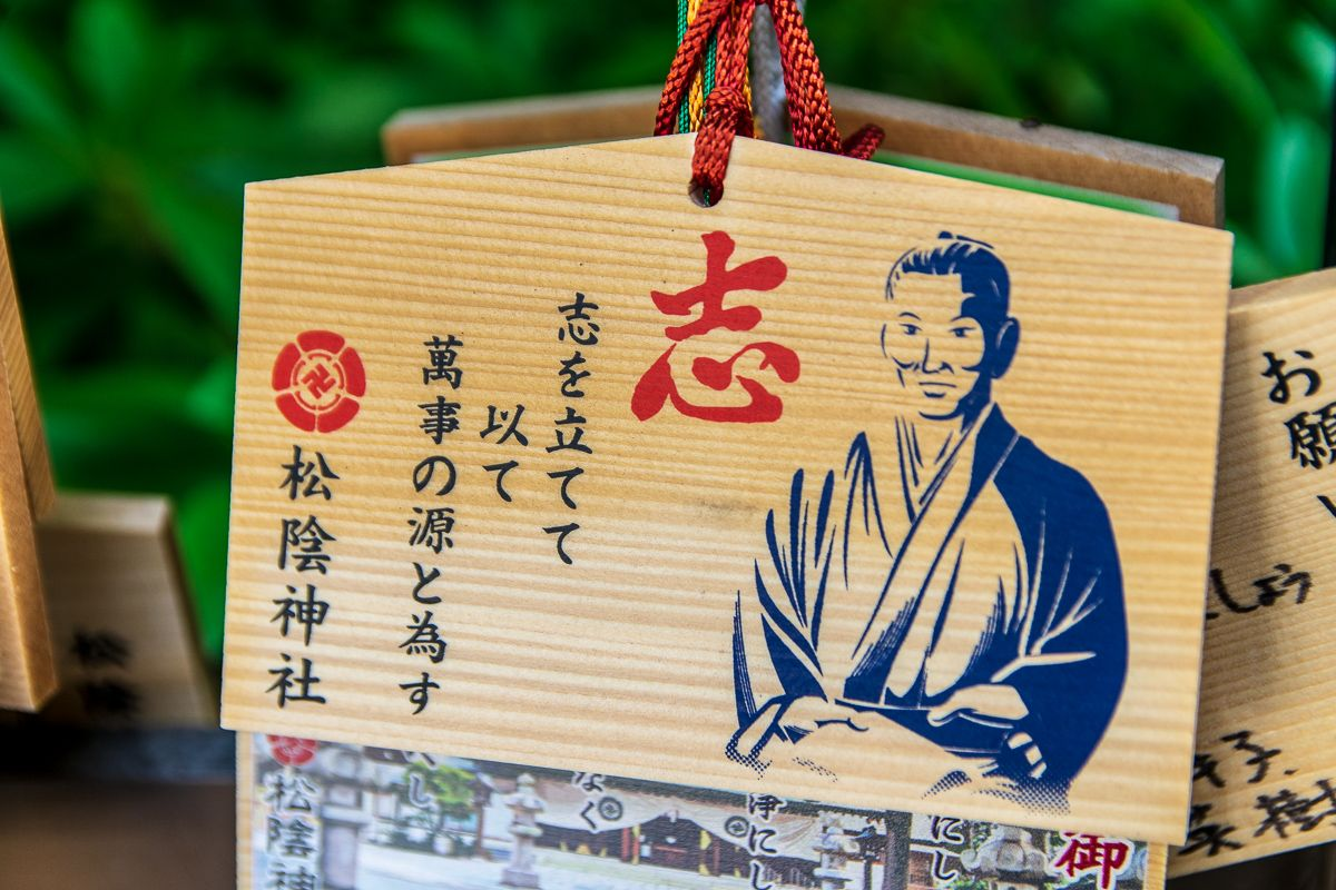 夢をあきらめないで!世田谷「松陰神社」は夢を叶えるパワスポ