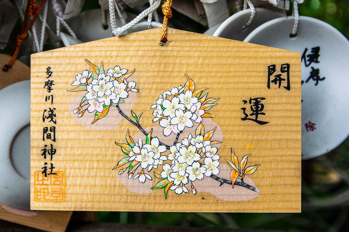 一年中満開の桜のご利益グッズ