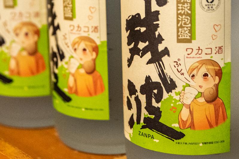 ドラマの記念碑的日本酒ははずせない