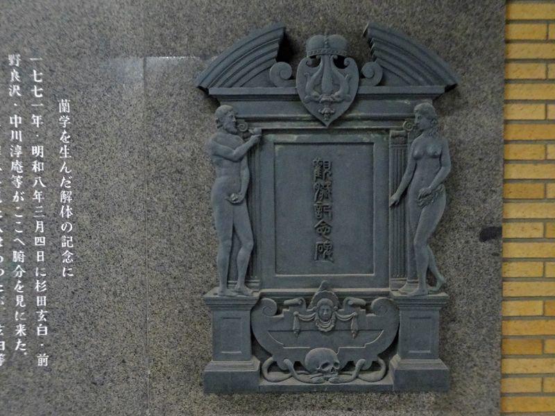 処刑場も史跡!南千住回向院は歴史を揺るがした有名人の名所
