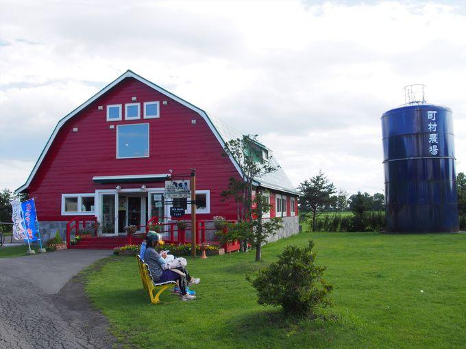 「町村農場ミルクガーデン」は赤いログハウス風の直売所