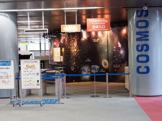 札幌市青少年科学館においてプラネタリムを楽しむ際の注意点