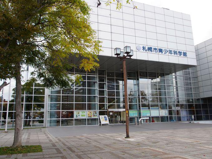 新さっぽろ駅のすぐ近くにある「札幌市青少年科学館」