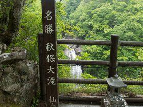 日本の滝百選の観光名所!仙台の山林にある「秋保大滝」