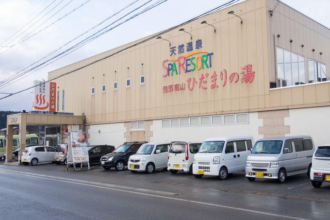 8.ひだまりの湯/高山市