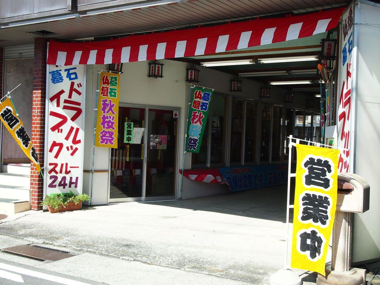業界初!小田原に仏壇のドライブスルーが存在する!