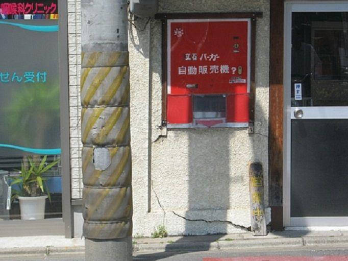 人間の5感に頼った手動販売機がある「立石バーガー」