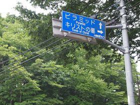 青森県で行くべきちょっと変わった観光地3選