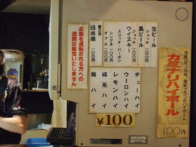 酒もつまみもオール100円!秋葉原の立ち飲み屋「百飲」