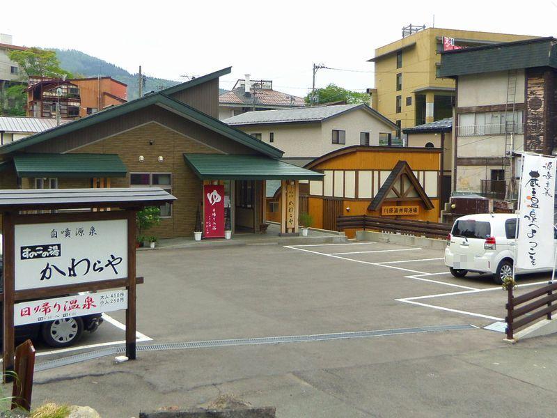 蔵王温泉で、源泉の真上に直接入れる「すのこの湯」は2ヵ所