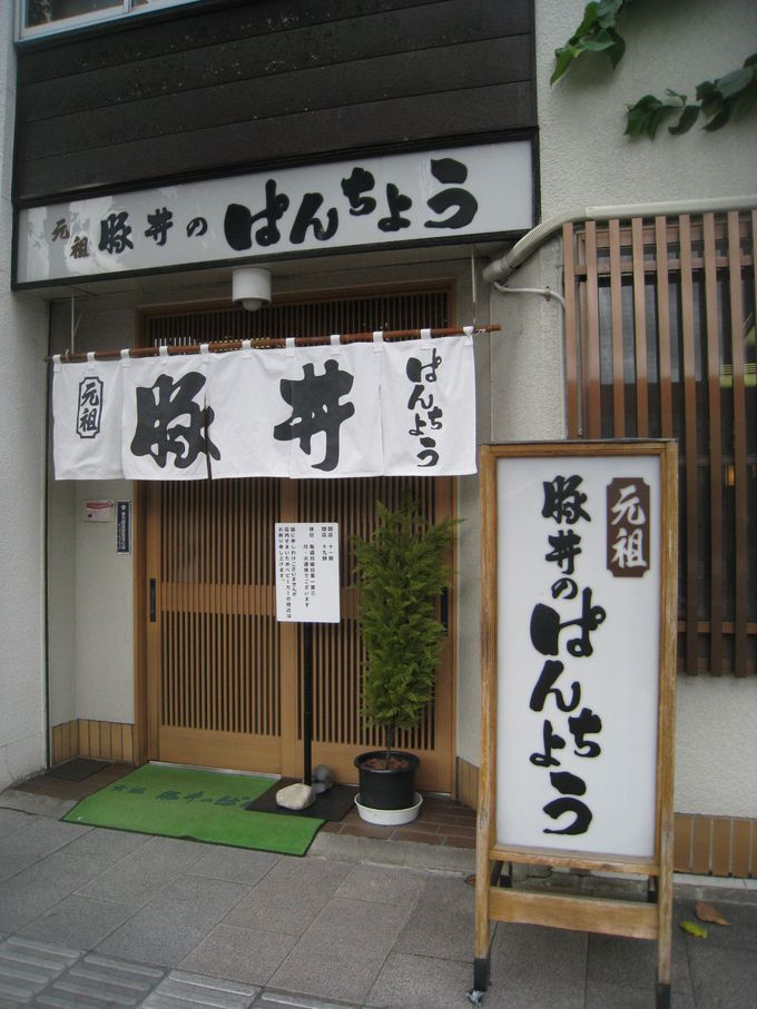 駅前の人気店!!元祖豚丼の<ぱんちょう>