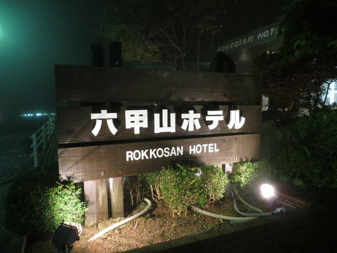 宿泊はクラシカルな洋館<六甲山ホテル>がおすすめ!!