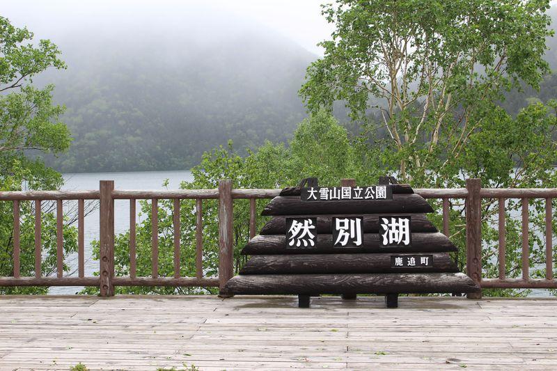 アウトドア王国・十勝鹿追町で天空の湖「然別湖」を目指す!自然を贅沢に感じる安らぎの旅♪