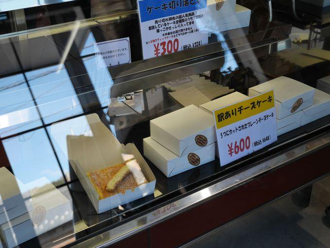 お土産に…工場直売のチーズケーキはいかがでしょう