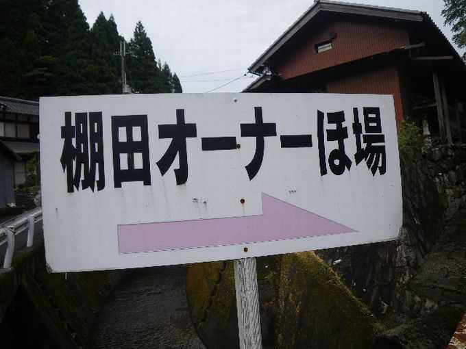 日本の棚田百選を守る棚田オーナー制度