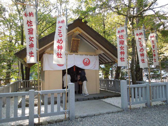 文化発信の地には『佐瑠女(さるめ)神社』