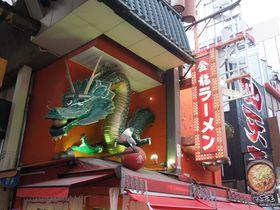 大阪ミナミ〜日本のブロードウェイ〜を歩く