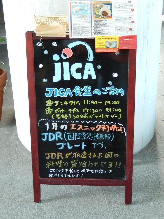 JICA(国際協力機構)で出会う、珍しい各国料理