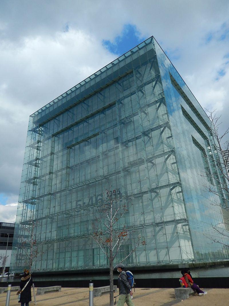 HAT神戸内『人と防災未来センター』で世界の防災について真剣に考えてみませんか?
