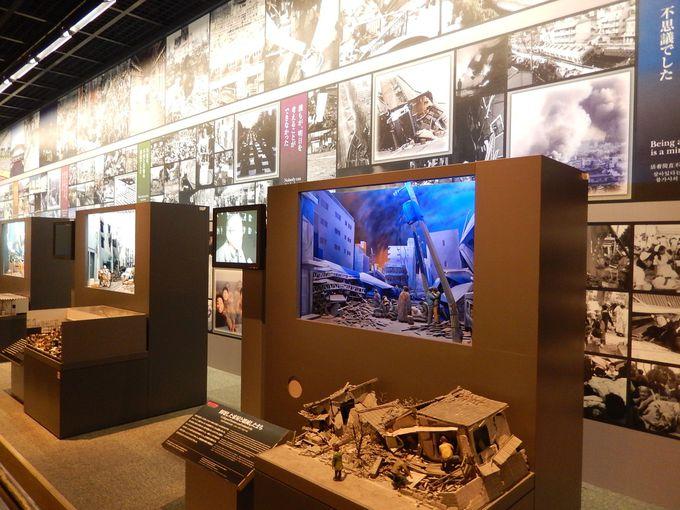 神戸から世界へ発信「人と防災未来センター」(神戸市)