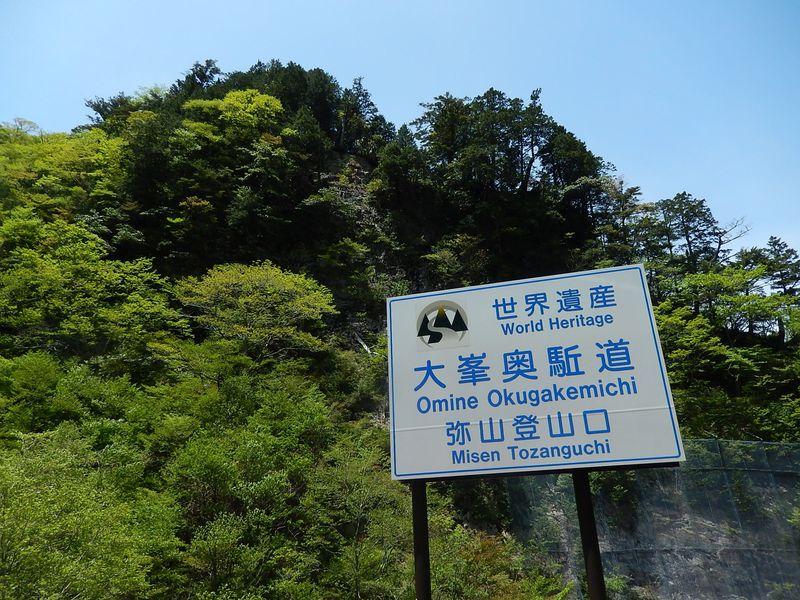 近畿最高峰・八経ヶ岳へ宿泊登山!清々しい空気でリフレッシュ!