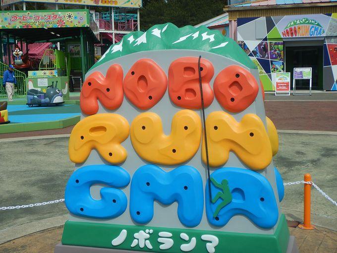 「NOBORUNGMA(ノボランマ)」がオープン