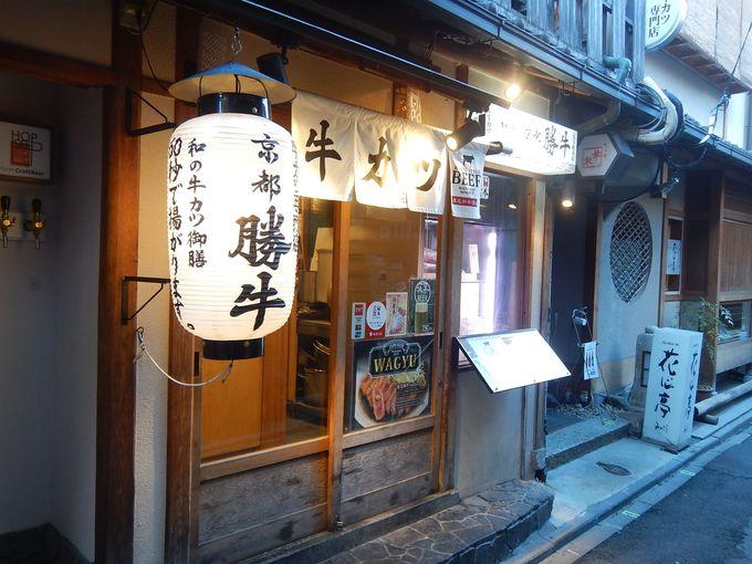 先斗町ランチなら「京都勝牛」がおすすめ