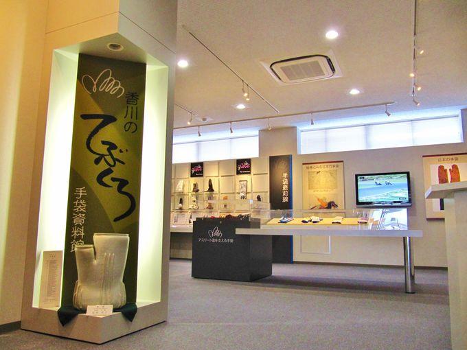 日本でここだけ?!の「てぶくろ資料館」に迫る。