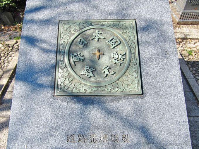 道の中心を示す「日本国道路元標」