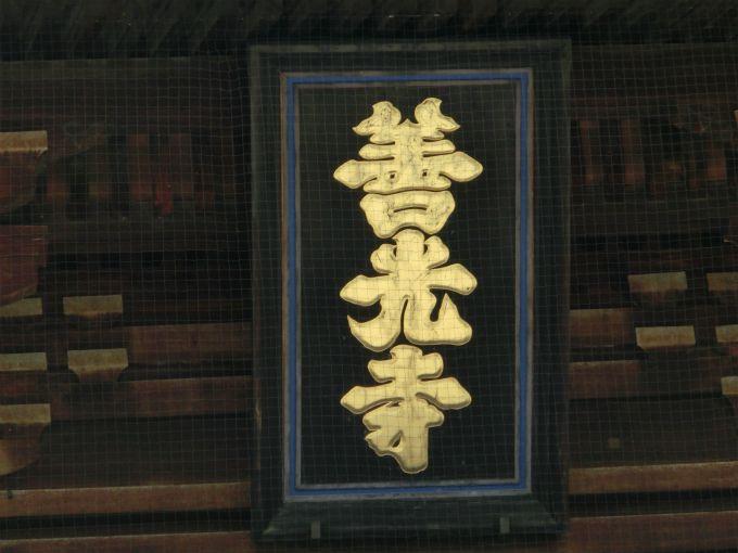 「善光寺」の文字に隠された不思議