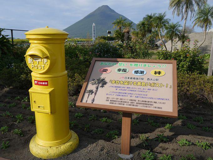 西大山駅には、幸せを届ける黄色いポストが設置されています!